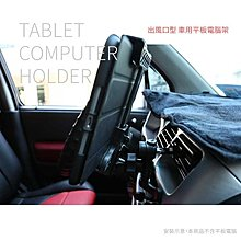 2P92b【冷氣出風口】平板電腦架【大】適用7~13吋 ipad架 平板架 可多角度調整|BuBu車用品
