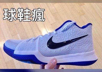 ㊣☆球鞋瘋☆㊣NIKE KYRIE IRVING 3 EP 白藍 潑墨 籃球鞋 852396-102