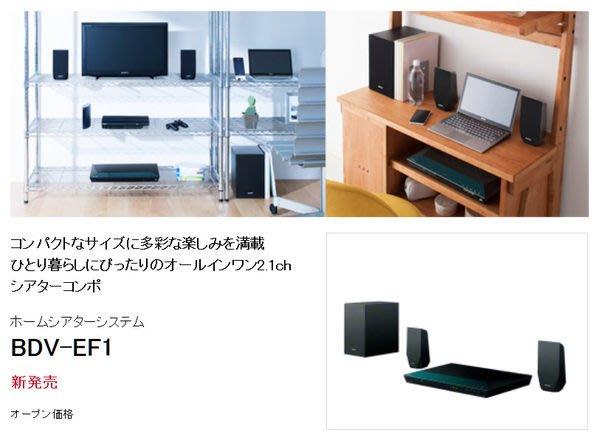 【eWhat億華】 SONY BDV-EF1 3D 藍光家庭劇院2.1聲道 環繞喇叭 支援NFC 輕巧不占空間 平輸 現貨 【1】