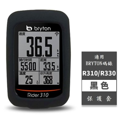【坤騰國際】Bryton 310 330 矽膠保護套