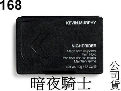 『168滿千』【KEVIN.MURPHY】NIGHT RIDER 暗夜騎士 公司貨 100g