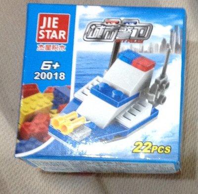 全新杰星積木--20018警用快艇 22pcs 造型積木套裝盒組 與樂高相容 益智玩具 拼裝積木
