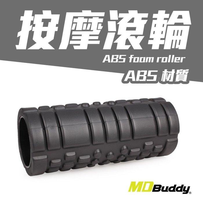 MDBuddy 按摩滾輪(ABS)(有氧 塑身 健身 瑜珈柱【99301188】≡排汗專家≡