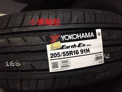 橫濱輪胎 YOKOHAMA ES32 205/55/16 感恩歲末大回饋 特價3100 實店安裝 《小樂輪胎倉庫》