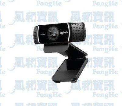羅技 Logitech C922 PRO STREAM 網路攝影機【風和網通】