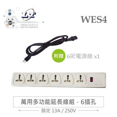 『堃邑Oget』Wonpro WES4 延長線 1開6插 多國 萬用 插座 6孔 台灣製 線長 1.8米 分離式 組合