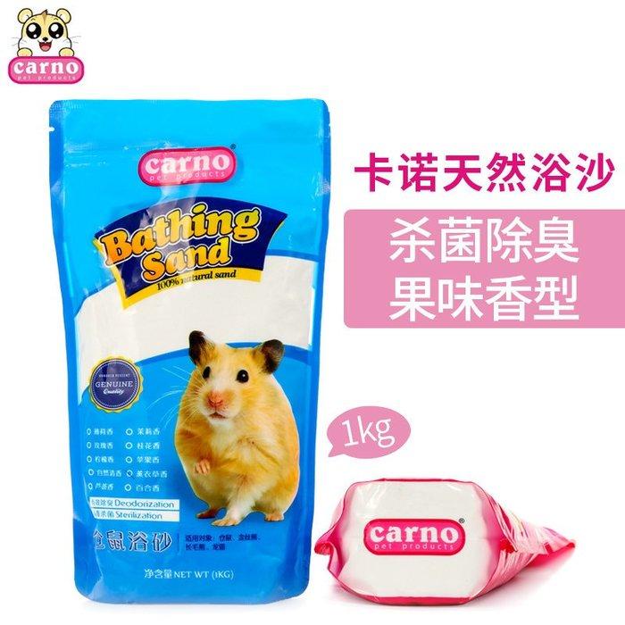 倉鼠浴沙 金絲熊浴砂洗澡砂浴鹽抑菌除臭用品 1KG