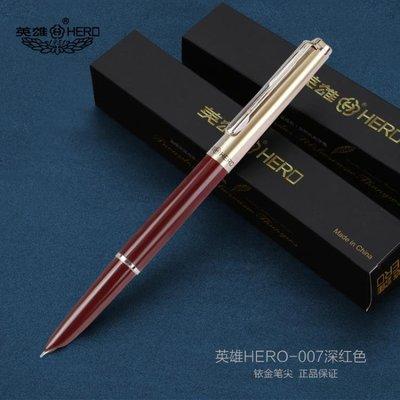 英雄鋼筆【三支裝】官方經典銥金筆正姿美工老式007鋼筆小學生用