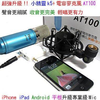 缺貨 iphone ipad星光小精靈 k5+isk at100電容式麥克風+nb35支架+13cm防噴網
