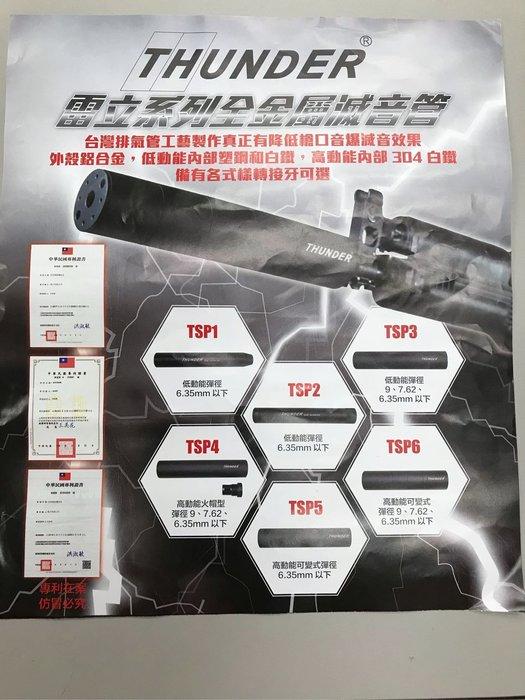 Speed千速(^_^)萬能消音器.一支消音器可適用大部分的槍.可增加縮減長度 5.5. 6.35 7.62 9MM