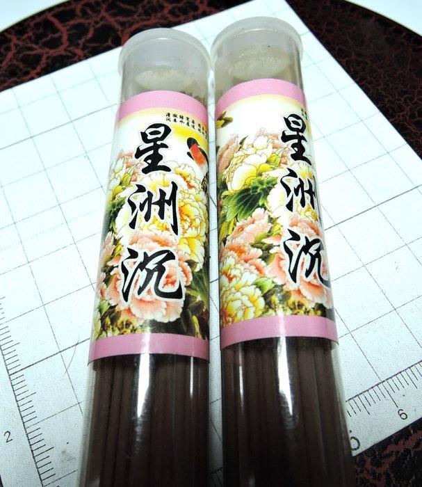 W27R2印尼星洲沉線香 天然沉香線香10cm短款 10g裝瑜伽茶莊禮佛香