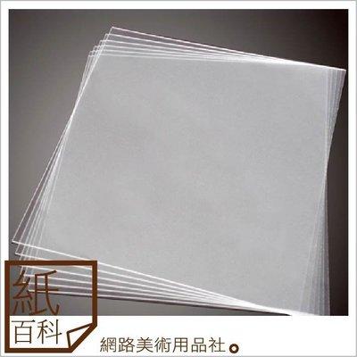 【紙百科】透明壓克力板:寬60cm*長60cm*厚度2mm*2片賣場,壓克力版/壓克力片/模型板材/透明板材