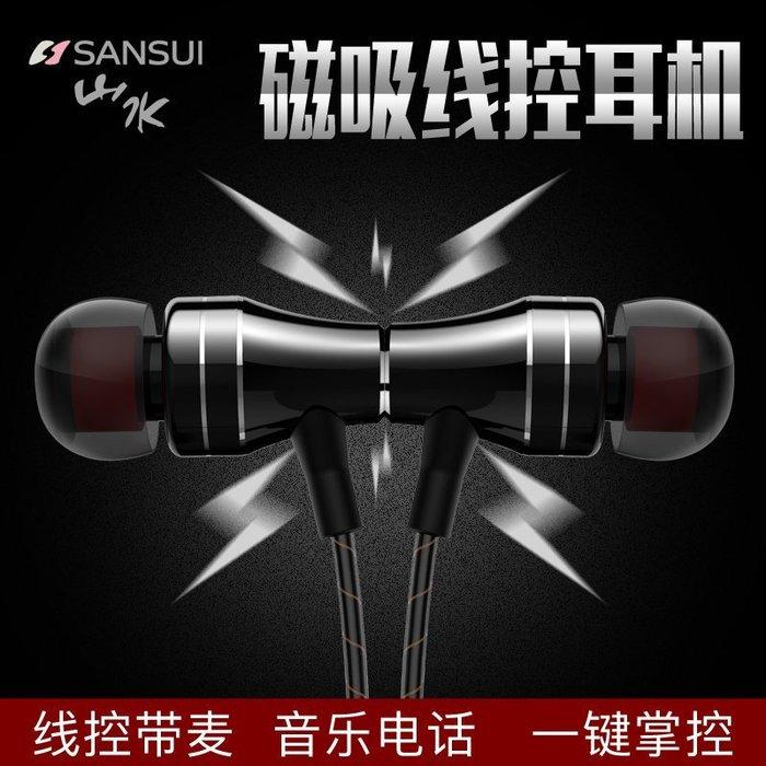 Sansui/山水 S5手機線控耳機 耳塞式重低音 金屬電腦MP3通用入耳式耳機 愛購小舖