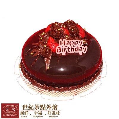 【世紀茶點外燴】【預購】 生日蛋糕  羅蔓蒂巧克力 網路優惠全面88折【訂購後3天出貨】
