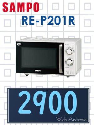 【網路3C館】原廠經銷,可自取 【來電批發價2900】SAMPO 聲寶20公升 機械式 微波爐 RE-P201R