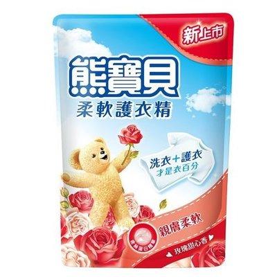 熊寶貝柔軟護衣精補充包1.84L~玫瑰...