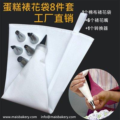 聚吉小屋 #熱賣#烘焙工具裱花嘴8件套裝硅膠布裱花袋帶轉換器中號曲奇蛋糕擠奶油(價格不同 請諮詢後再下標)