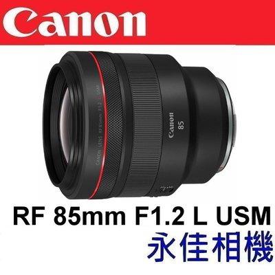 永佳相機_Canon RF 85mm F1.2 L USM【公司貨】(1)