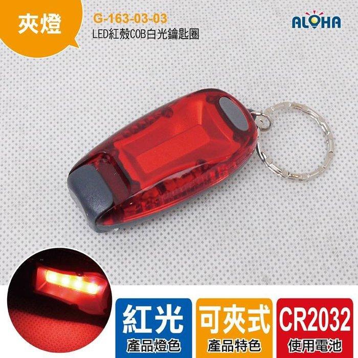 LED夾式鑰匙圈【G-163-03-03】LED紅殼COB白光鑰匙圈/裝飾燈/路跑/夜跑/臂章/營繩燈/自行車燈