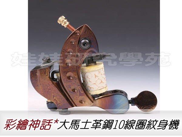 娃娃研究學苑 免運費紋身推薦 大馬士革鋼高品質10線圈紋身機 專業紋身機器(HM12)