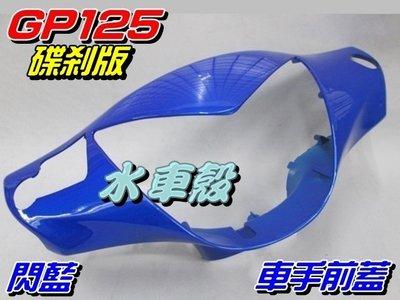 【水車殼】光陽 GP125 車手前蓋 碟煞 閃藍 $300元 藍色 GP 把手蓋 龍頭蓋 車手蓋 手柄前蓋 景陽部品