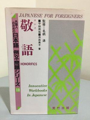 F4-6《好書321KB》敬語 日本語 例文/語言學習