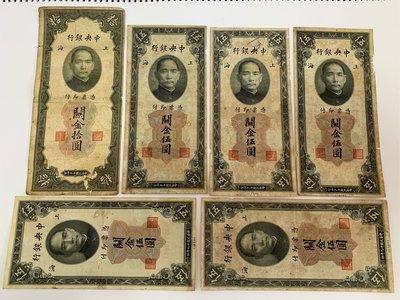 上海 中央銀行 關金拾圓1張 關金伍圓5張 (有一張AA408999靚號碼)共6張 舊紙幣