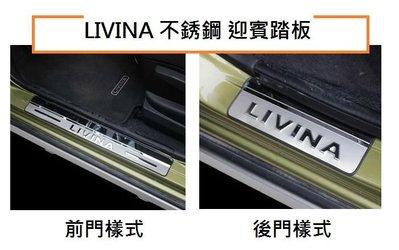 現貨 NISSAN 日產 LIVINA 不銹鋼 迎賓踏板/ALL NEW LIVINA 不銹鋼 迎賓踏板 門檻踏板可超取