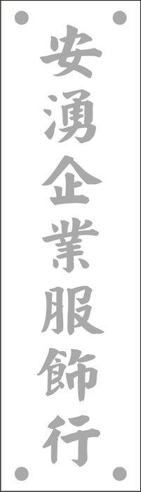公司牌  室內招牌  壓克力字  水晶字  雷射切割  立體字  海報夾  電腦割字  銅扣