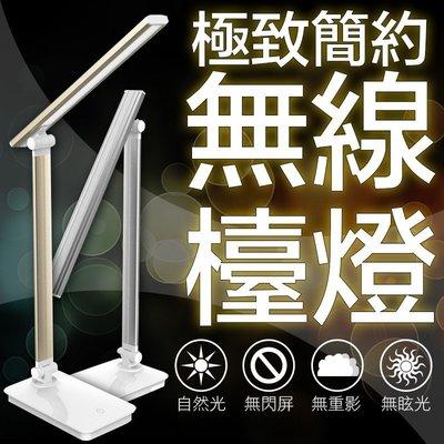 【五色可調光源!LED護眼檯燈】觸摸調光 USB充電 折叠燈 閱讀燈 led護眼燈 桌燈 工作燈書桌燈