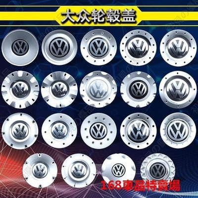 原廠配件 福斯專用Tiguan cc golf Polo全係 輪框蓋 輪轂蓋 車輪標 輪胎蓋 輪圈蓋中心蓋 ABS防塵蓋