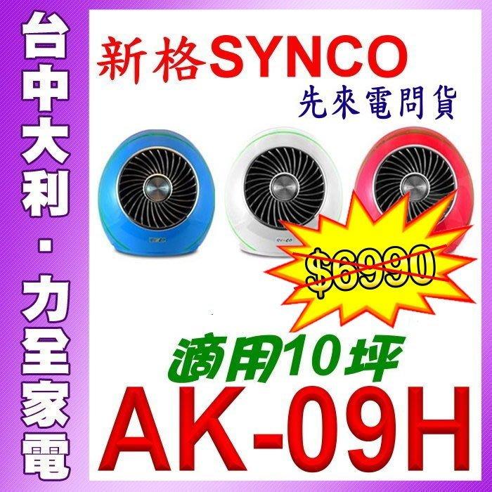 空氣清淨機 自取超便宜【台中大利】【新格SYNCO】10坪繽旋風 空氣清淨機 AK-09H