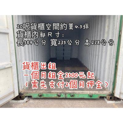 20呎貨櫃出租 貨櫃倉儲 出租 貨櫃 倉庫 搬家 裝潢 20呎