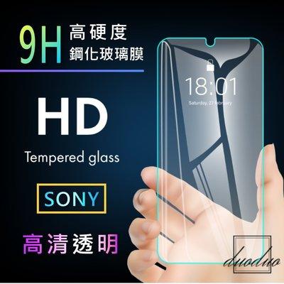 SONY 鋼化膜 玻璃膜 保護貼 Xperia1 10 10+ XZ PremiumXZ1 XZ2 XZ3
