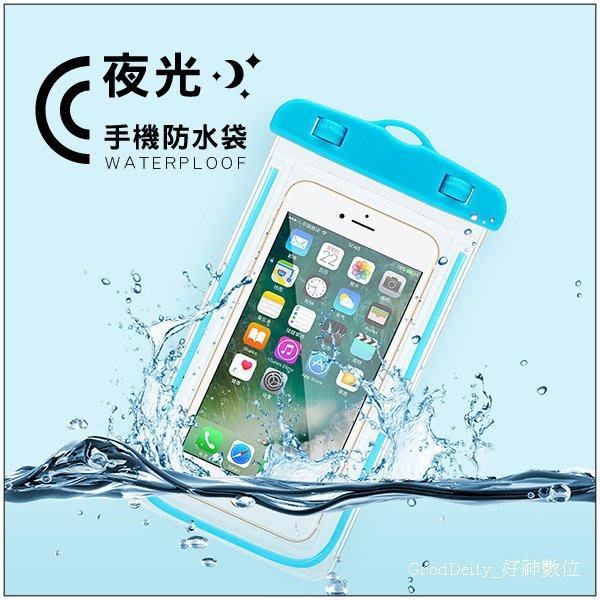 D32【手機夜光防水袋】螢光手機防水套通用透明防水袋 蘋果 SONY HTC 游泳防水生活防水防潮水下攝影