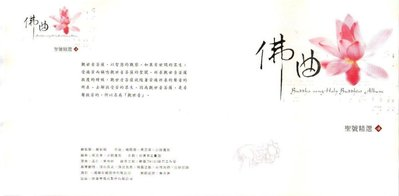 妙蓮華 CJ-1609 佛曲精選(精選集四)