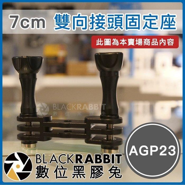 數位黑膠兔【 AGP23 7CM 雙向接頭固定座 】 Osmo Action GoPro 8 運動相機 加長座 轉接座