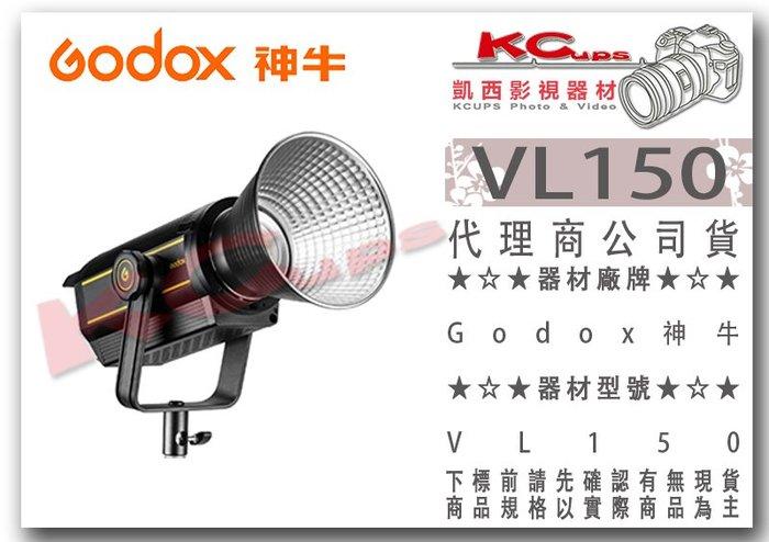 凱西影視器材【 Godox 神牛 VL150 LED聚光燈 150W 公司貨 】 保榮口 BOWENS 兼容V掛 持續燈