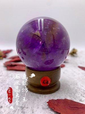 【萬懿坊-玉石水晶專賣】天然紫黃晶球 # C2 核電標誌 附底座