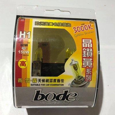 【Max魔力生活家】Bode博德H1 80W 3000K晶鑽黃 超級黃光 *歐斯朗燈泡*