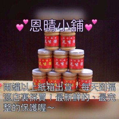 新竹福源花生醬-顆粒/滑順/鹹花生醬/黑芝麻醬/白芝麻醬(360克/罐) 接單後才去福源購買,保證新鮮