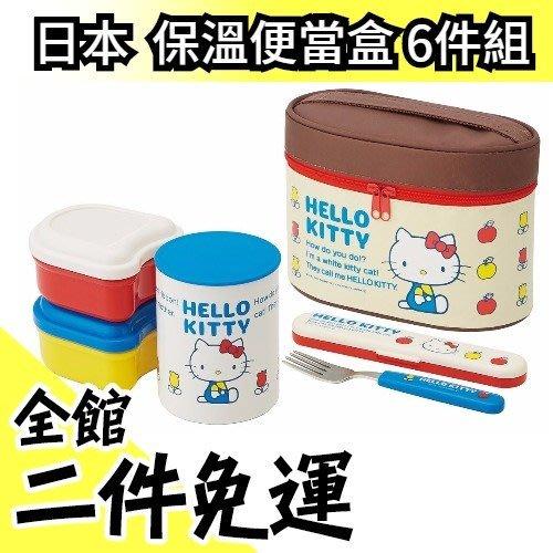【凱蒂貓2 560ml】空運 日本 超輕量便當盒 6件組 保溫保冷上班族學生幼兒野餐露營郊遊校外教學禮物開學【水貨碼頭】