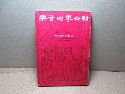 **胡思二手書店**蔡斯 著 簡而清 譯《新世界的音樂》今日世界社出版 1975年9月再版