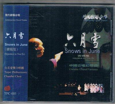 音樂CD-SNOWS JUNE(竇娥冤)六月雪/TPC005/全新/免競標