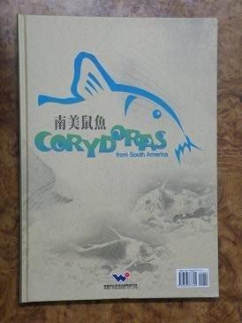 大希水族~水族參考書籍~南美鼠魚Corydoras from South America