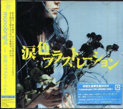 K - monobright - Namida Iro Frustration - 日版 CD+DVD - NEW