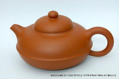 和平藝坊平價分享紫砂老手毛映紅作品~線圓壺(原礦紅泥)