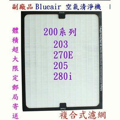 【副廠 Blueair 空氣清淨機】Blueair 200系列 203 270E 205 280i 複合式濾網 濾網