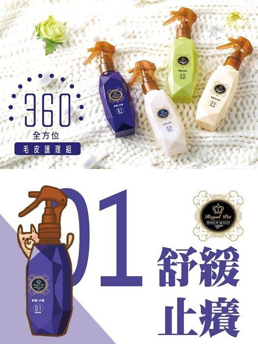 *COCO*皇家寵物Royal Pet寶石皮毛護理系列-舒緩止癢噴劑200ml (皮膚舒適不抓抓)