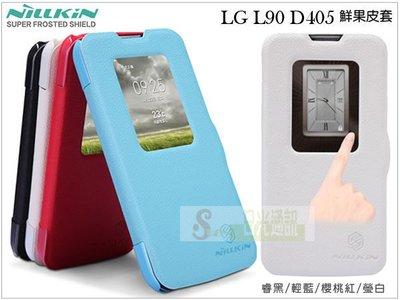 日光通訊@NILLKIN原廠 LG L90 D405 來電視窗 鮮果隱藏磁扣側掀皮套 超薄側翻保護套~送草莓支架